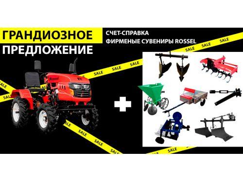 Мини-трактор Rossel XT-184D с полным комплектом навесного обордования