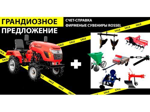 Мини-трактор Rossel XT-152D в спецкомплектации