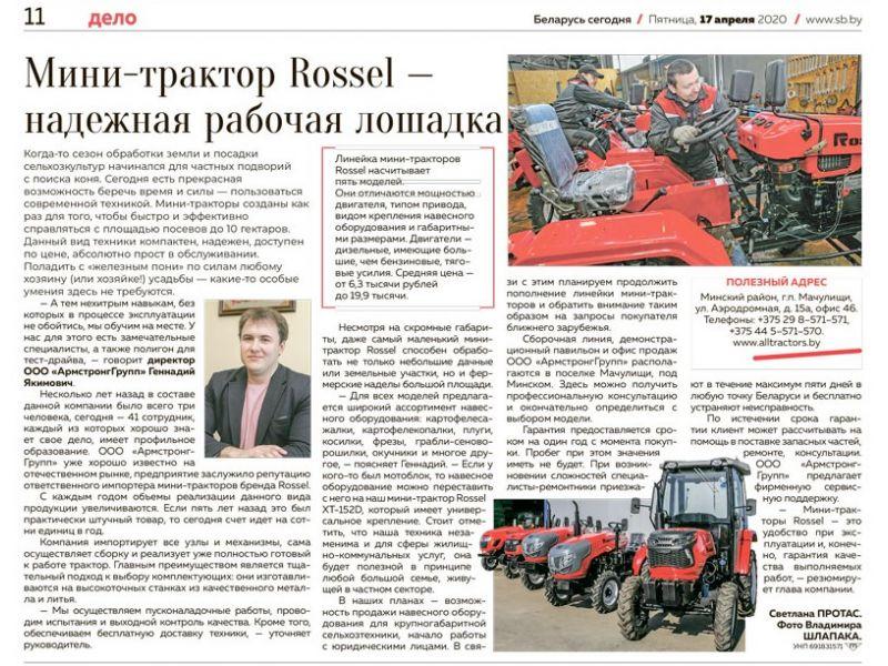 Rossel в прессе